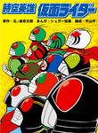 時空英雄 仮面ライダー-電子書籍