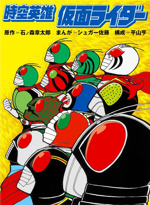 時空英雄 仮面ライダー拡大写真