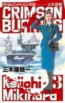 クリムゾンバーニング3 日米開戦-電子書籍