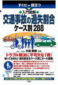 入門図解 交通事故の過失割合ケース別288