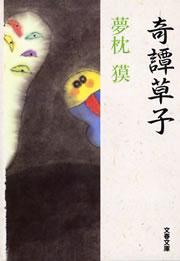 奇譚草子-電子書籍
