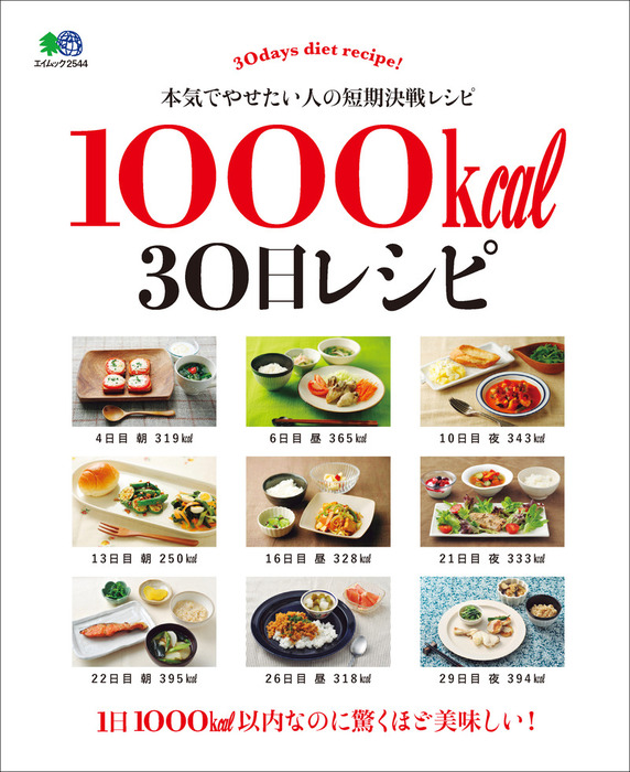1000kcal 30日レシピ-電子書籍-拡大画像
