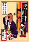 弐十手物語86 蠣殻女屋敷・二-電子書籍