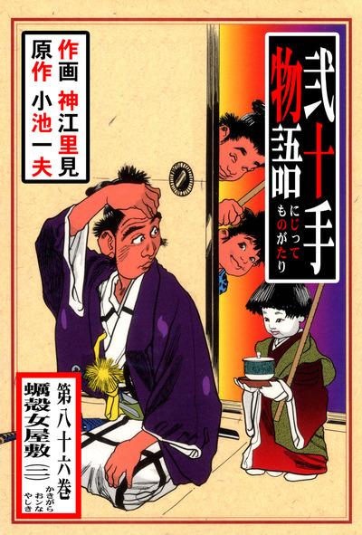 弐十手物語(86)-電子書籍