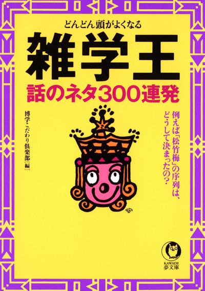 どんどん頭がよくなる 雑学王 話のネタ300連発-電子書籍