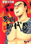 男樹四代目 第1巻-電子書籍