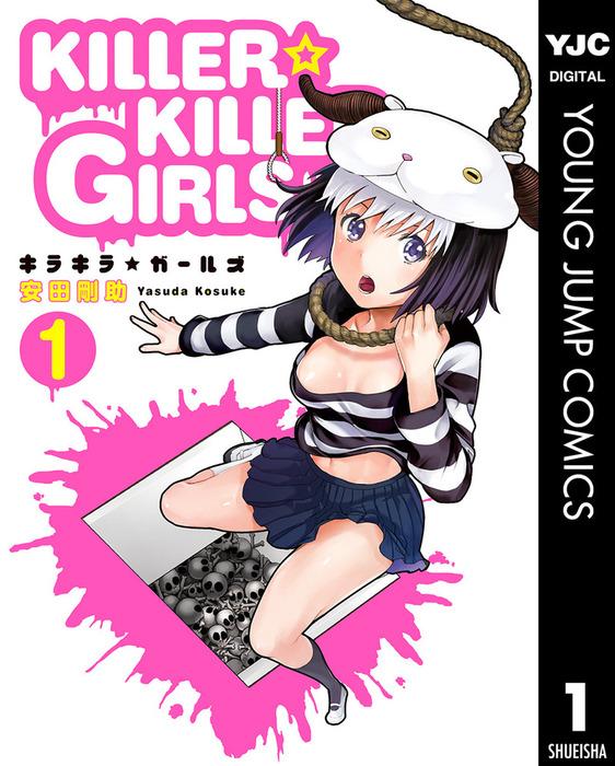 KILLER☆KILLER GIRLS キラキラガールズ 1拡大写真