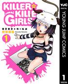 「KILLER☆KILLER GIRLS キラキラガールズ(ヤングジャンプコミックスDIGITAL)」シリーズ