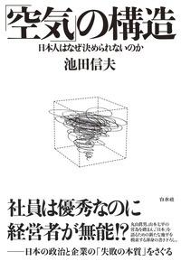 「空気」の構造-電子書籍