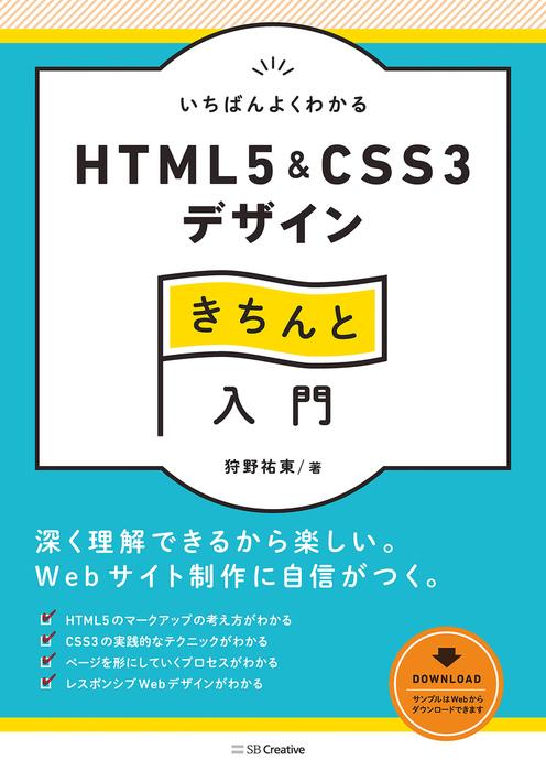 いちばんよくわかるHTML5&CSS3デザインきちんと入門拡大写真