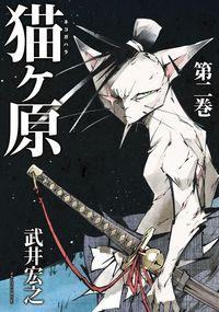 猫ヶ原(2)-電子書籍