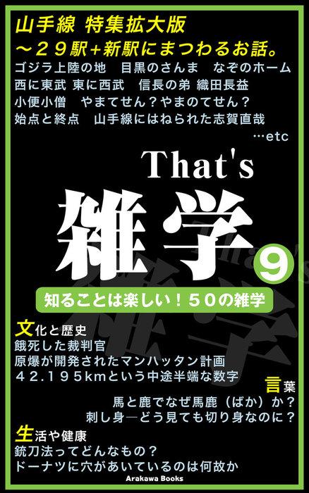 That's 雑学9~「山手線の駅」特集etc拡大写真