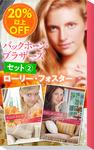 ★伝説のミニシリーズ★ローリー・フォスター「バックホーン・ブラザーズ」セット2-電子書籍