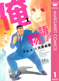 【20%OFF】俺物語!!【期間限定1~13巻セット】-電子書籍