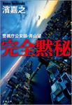 完全黙秘 警視庁公安部・青山望-電子書籍