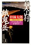 殺人山行 餓鬼岳-電子書籍