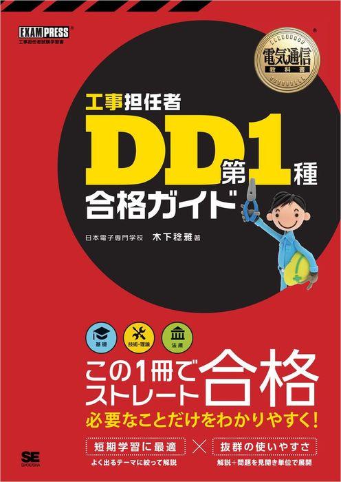 電気通信教科書 工事担任者 DD第1種 合格ガイド拡大写真