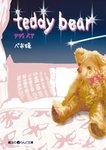 teddy bear-電子書籍
