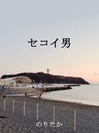セコイ男-電子書籍