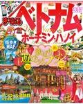まっぷる ベトナム ハノイ・ホーチミン 2017-電子書籍