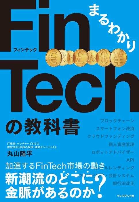 まるわかりFinTechの教科書-電子書籍-拡大画像