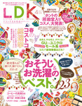 LDK (エル・ディー・ケー) 2017年4月号-電子書籍
