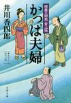 樽屋三四郎 言上帳  かっぱ夫婦-電子書籍