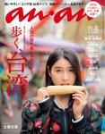 anan (アンアン) 2017年 4月12日号 No.2048 [歩く、台湾。]-電子書籍
