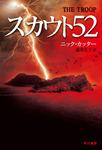 スカウト52-電子書籍