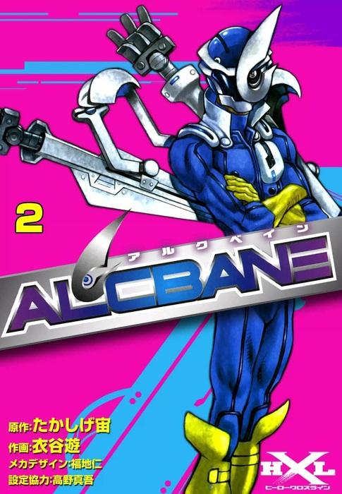 ALCBANE【アルクベイン】 (2)拡大写真