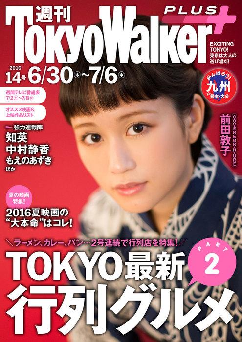 週刊 東京ウォーカー+ No.14 (2016年6月29日発行)-電子書籍-拡大画像