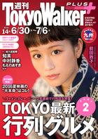 週刊 東京ウォーカー+ No.14 (2016年6月29日発行)