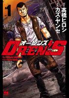 「OREN'S(ヤングチャンピオン・コミックス)」シリーズ