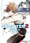 GOD EATER 2(6)-電子書籍