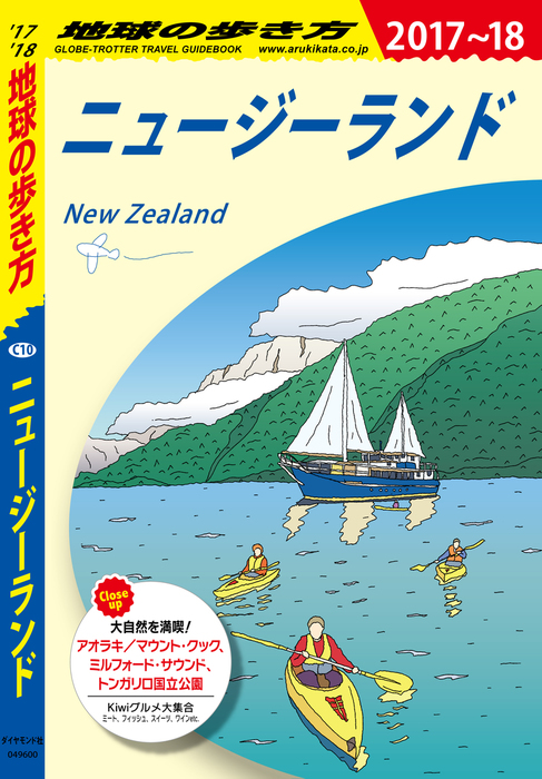 地球の歩き方 C10 ニュージーランド 2017-2018-電子書籍-拡大画像