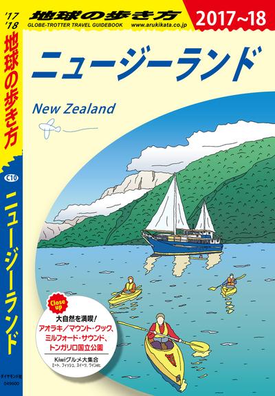 地球の歩き方 C10 ニュージーランド 2017-2018-電子書籍