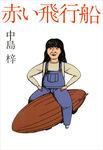 赤い飛行船-電子書籍
