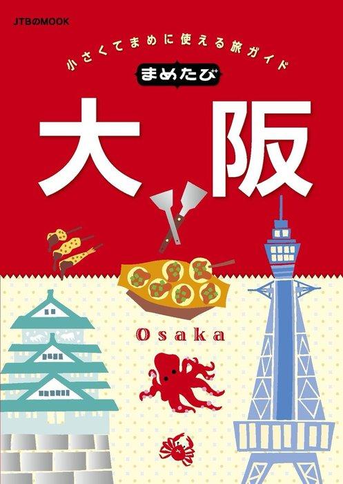 まめたび大阪(2016年版)拡大写真