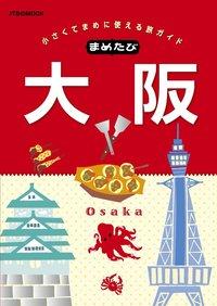 まめたび大阪(2016年版)-電子書籍