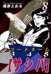 コードネーム348【サシバ】(8)-電子書籍