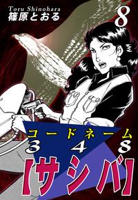 コードネーム348【サシバ】(8)