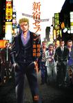 新宿セブン 4-電子書籍