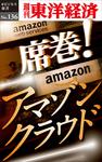 席巻! アマゾンクラウド―週刊東洋経済eビジネス新書No.136-電子書籍