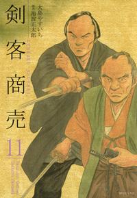 剣客商売(大島やすいち著)11巻