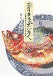 あたりまえのぜひたく。 魚愛が試される、それが煮魚。-電子書籍