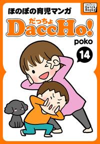 DaccHo!(だっちょ) 14 ほのぼの育児マンガ