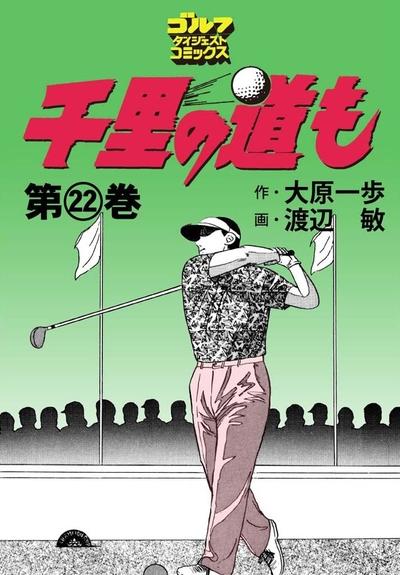 千里の道も(22)-電子書籍