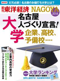 週刊東洋経済臨時増刊 名古屋人づくり宣言!