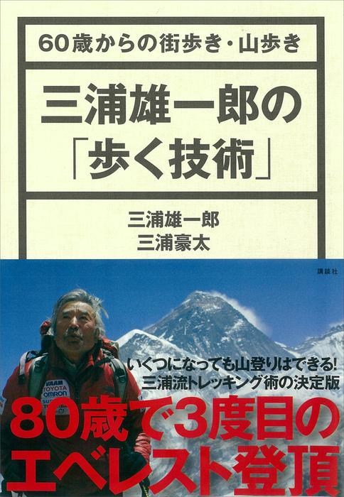 三浦雄一郎の「歩く技術」 60歳からの街歩き・山歩き拡大写真