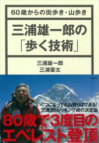 三浦雄一郎の「歩く技術」 60歳からの街歩き・山歩き-電子書籍